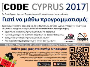 code-cyprus-2017-cyprusinno