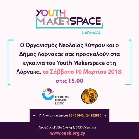 Εγκαίνια Youth Makerspace Larnaka