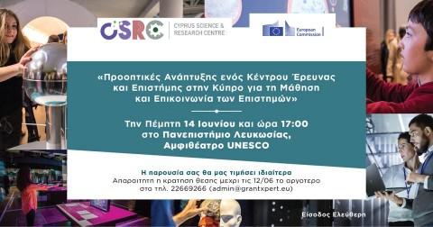 Final Dissemination Event CSRC