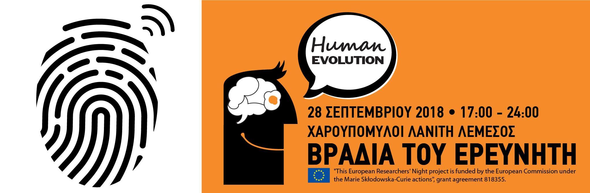 Researchers' Night in Cyprus cyprusinno