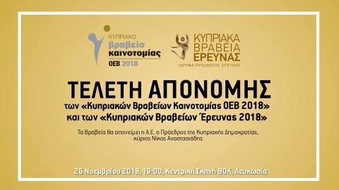 Κυπριακά Βραβεία Καινοτομίας ΟΕΒ