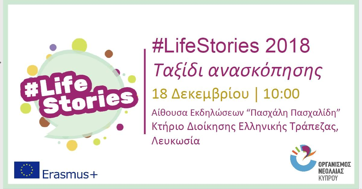 Lifestories 2018 Ταξίδι ανασκόπησης cyprus cyprusinno