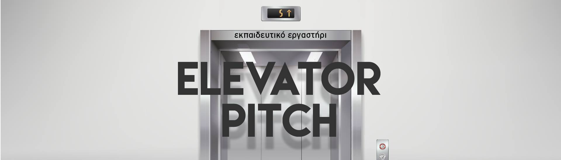 Εκπαιδευτικά Εργαστήρια- «Elevator Pitch» cyprus cyprusinno event events