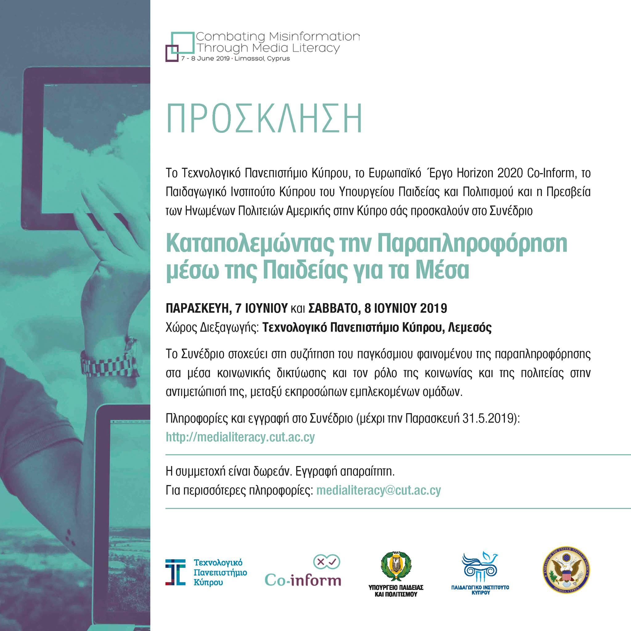 Καταπολεμώντας την Παραπληροφόρηση μέσω της Παιδείας για τα Μέσα cyprus cyprusinno event events