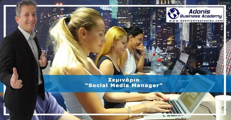"Σεμινάριο ""Social Media Manager"" cyprus cyprusinno event events"